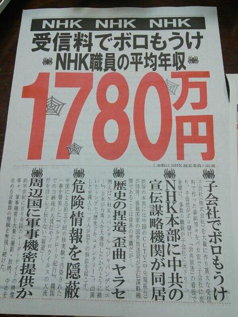 集金人「貧困世帯だろうが受信料は義務なので払って下さい!」→NHK社員の平均給与1780万円