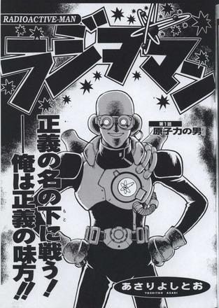 【軍事雑学】信じられないが、本当だ「普通の商業誌に掲載されていたラジヲマン」