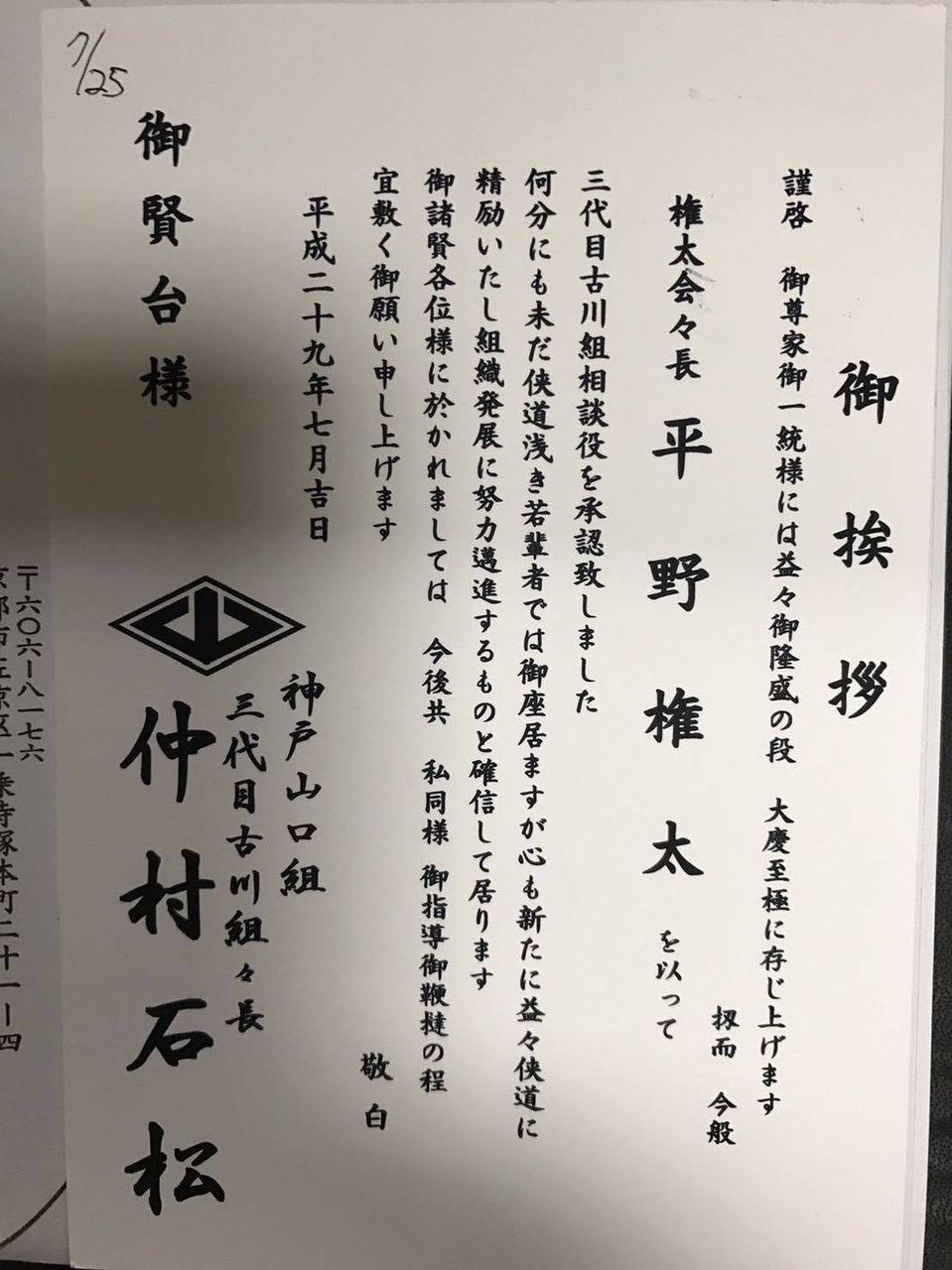 古川 組 山口組 神戸