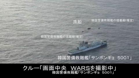 レーダー照射した韓国駆逐艦の謎が残る怪しい行動なぜ「AIS」は切られていたのか?