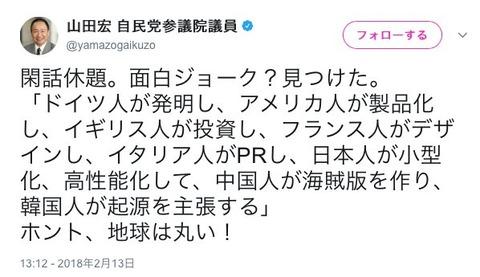 自民党議員「面白ジョーク見つけた。日本人が小型化、中国人が海賊版を作り、韓国人が起源を主張する」