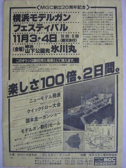 【軍事雑学】信じられないが、本当だ「氷川丸で開催されたモデルガンショー」