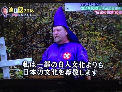 アメリカKKK「日本を参考にすべき!」ドイツ極右「日本を参考に!」ノルウェー極右「日本大好き!