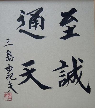 三島 由紀夫 金閣寺 引用