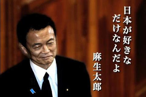 麻生太郎「今、野党に政権を渡せないのです。」
