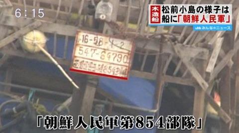 日本政府「北朝鮮の漂流船が増えてるのは制裁が利いてる結果だ!」
