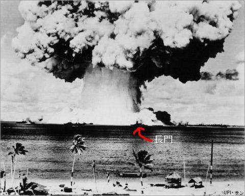 【閲覧注意】戦争中の不思議な怖い話「核を落とされても無傷だった戦艦長門」