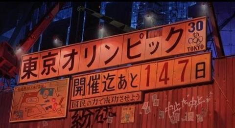 原発事故、オリンピック、カジノ、今の日本のディストピア感