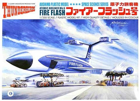 【軍事雑学】信じられないが、本当だ「原子力旅客機「ファイヤーフラッシュ号」