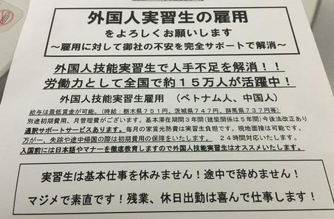 日本に働きに来た外国人実習生さん、働き過ぎて22人も過労死してしまう