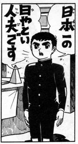 「僕のお父さんは日本一の土方だ!」←今こう云うの放送出来ないらしいな