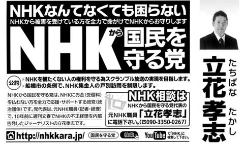 元NHK職員「相撲とヤクザは絡んでる、紅白でアイドルは枕してる」