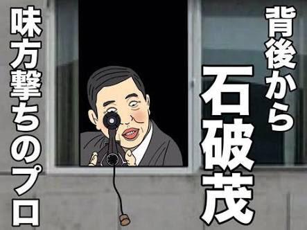 総理大臣目指す石破茂さん、民主主義を全否定してしまう