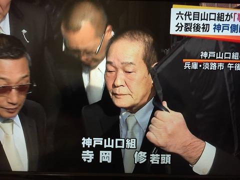 <山口組分裂>結束力を高めることになった「神戸山口組」寺岡若頭の決意表明!関係者が訓示の裏側を推し量る「我々は山口組に謝罪して子分を戻すつもりはない」