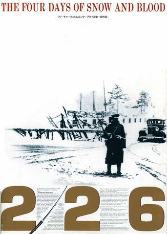 早稲田「二・二六事件発生日の東京の積雪量を答えよ」