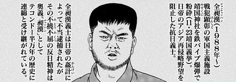 日本の刑務所での犯罪者に対する人権侵害が酷すぎると話題に「刑務官がムカデ投げ入れてきた」