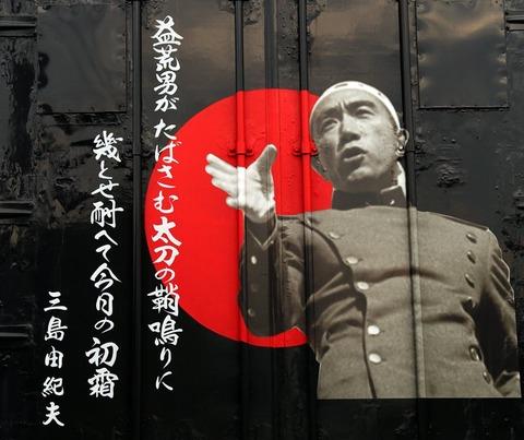 国家総動員報