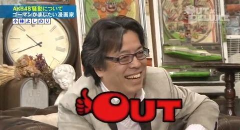 """保守系論客だった小林よしのり氏が変節!""""普通の日本人""""を猛批判!「もうそういう「商売」流行らないから」"""