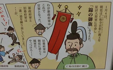 明治維新150年を記念して戊辰戦争で官軍掲げた「錦の御旗」公開