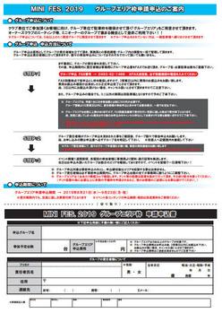 グループ申し込み用紙見本001