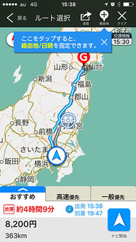 仙台までの地図
