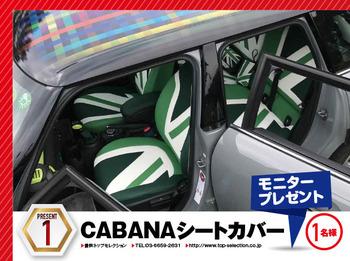 CABANAモニタープレゼント02