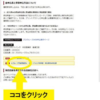 運営HP004クリック