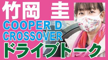 竹岡圭COOPER D CROSSOVERピンクキリヌキ