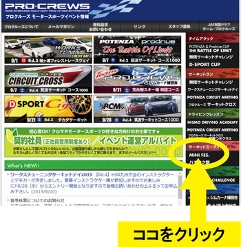 運営HP001クリック