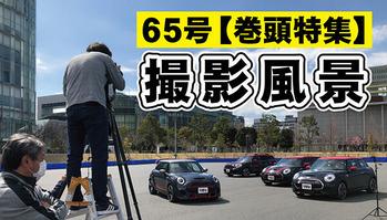 65号撮影風景001