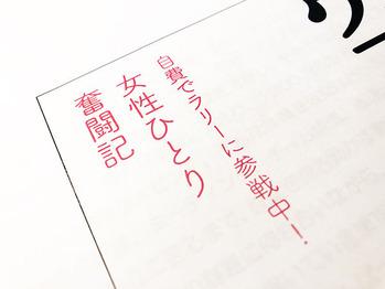 竹岡圭の突破力001