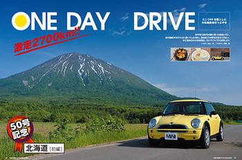 ワンデイ北海道001