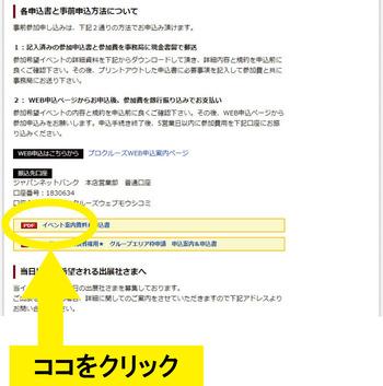 運営HP004一般クリック