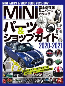MINIパーツショップ20202021