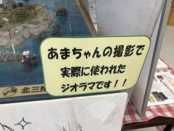 あまちゃんハウス05