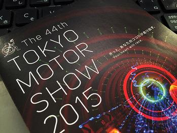 東京モーターショー01