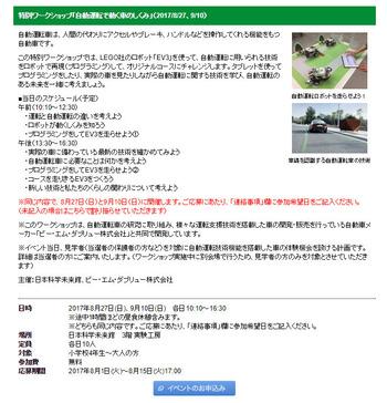 BMWワークショップ01