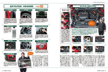 現行型メンテ001