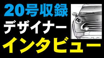 デザイナーインタビューOL済みキリヌキ