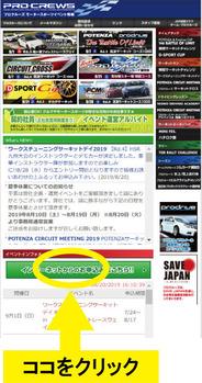 運営HP007クリック