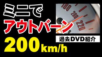 アウトバーン200キロOL済みキリヌキ