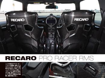 レカロプロレーサー001