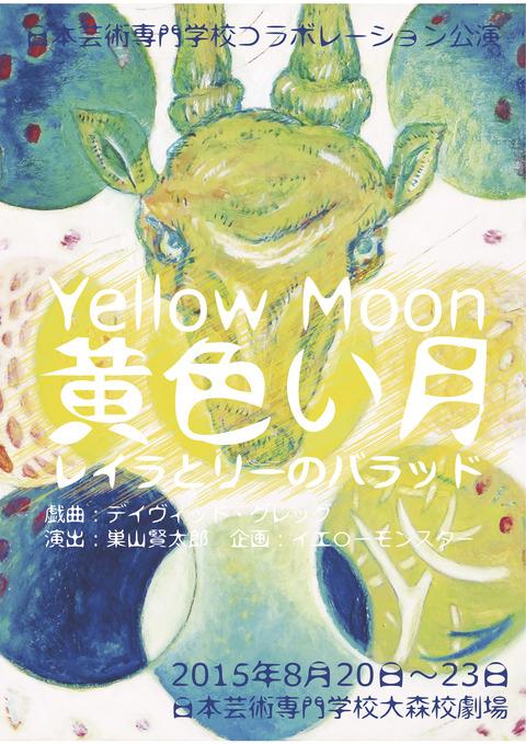 黄色い月チラシ表 入稿版