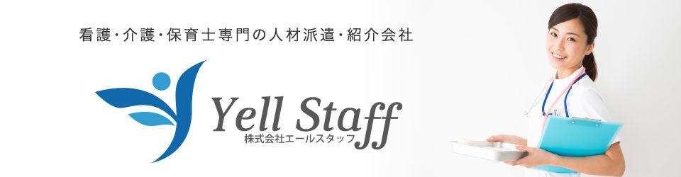 株式会社エールスタッフ お仕事情報 イメージ画像