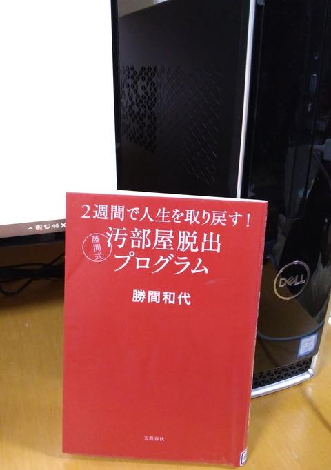 ブログ用勝間式お部屋