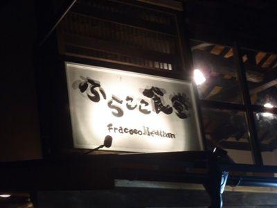 240503furakoko2