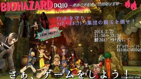 ★イベント告知!BIOHAZARD DQ10★ 2/27開催!
