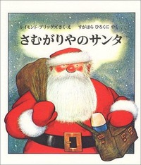 father chrstmas japanese