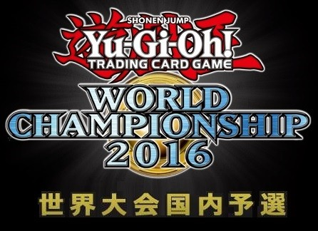 wcs2016国内予選