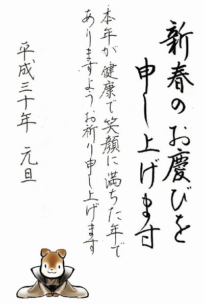 平成30年 年賀状2